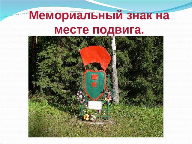 Мемориальный знак на месте подвига.