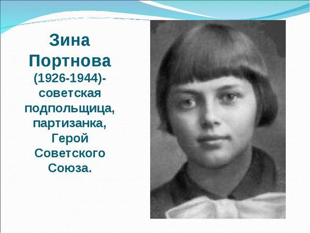 Зина Портнова (1926-1944)-советская подпольщица, партизанка, Герой Советского...