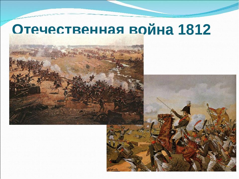 Отечественная война 1812 года.