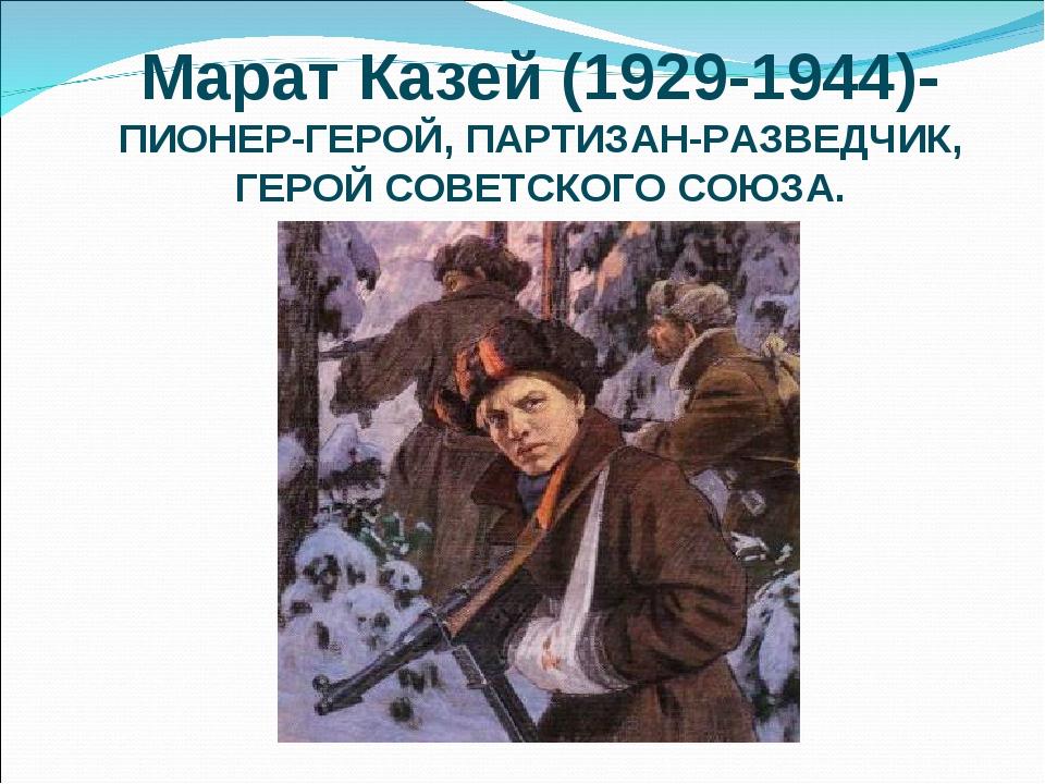 Марат Казей (1929-1944)-ПИОНЕР-ГЕРОЙ, ПАРТИЗАН-РАЗВЕДЧИК, ГЕРОЙ СОВЕТСКОГО СО...