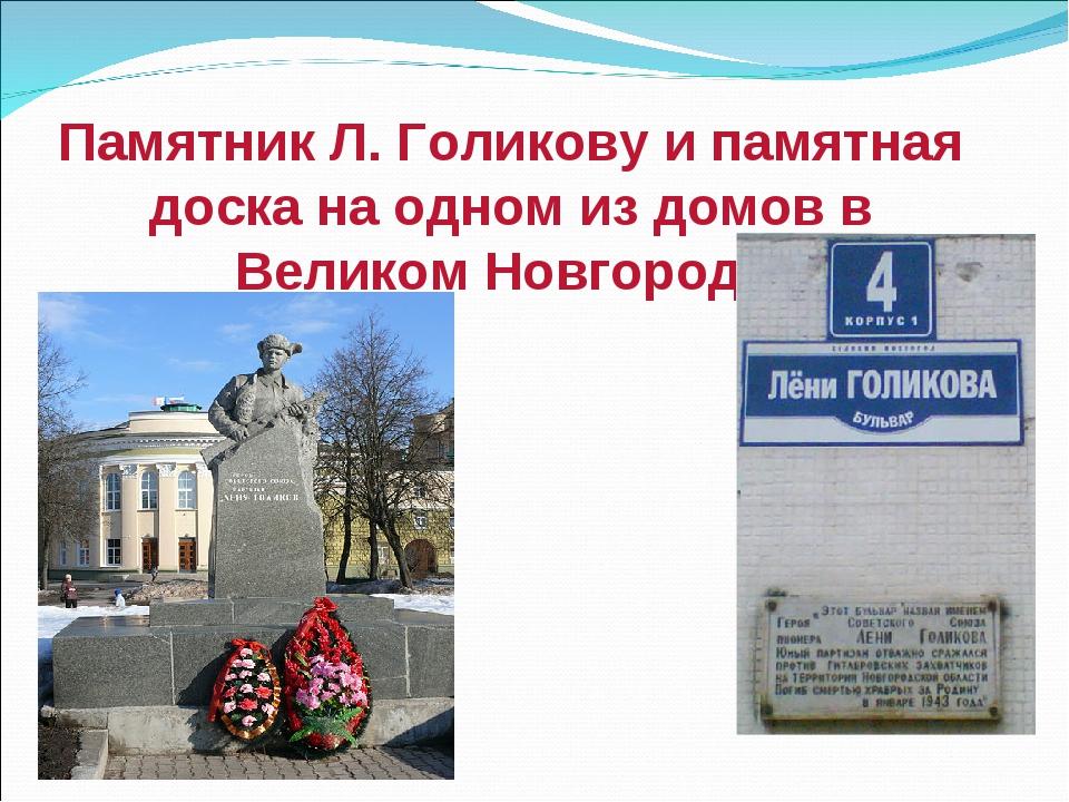 Памятник Л. Голикову и памятная доска на одном из домов в Великом Новгороде.