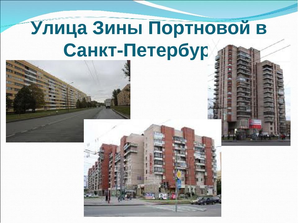 Улица Зины Портновой в Санкт-Петербурге.