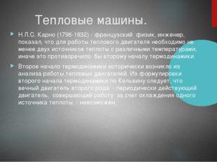 Тепловые машины. Н.Л.С. Карно (1796-1832) - французский физик, инженер, пок