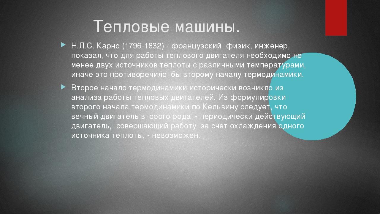Тепловые машины. Н.Л.С. Карно (1796-1832) - французский физик, инженер, пок...