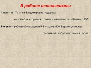 В работе использованы Стихи - авт.Татьяна Владимировна Федорова, кн. «Чтоб не