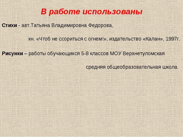 В работе использованы Стихи - авт.Татьяна Владимировна Федорова, кн. «Чтоб не...