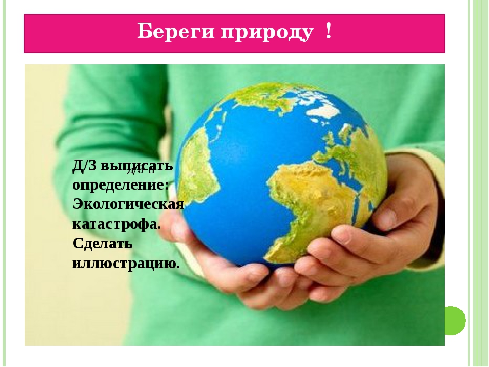 Береги природу ! д/3 п Д/З выписать определение: Экологическая катастрофа. Сд...