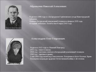 Абрамычев Николай Алексеевич Родился в 1906 году в с.Богородском Горбатовског
