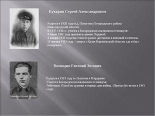 Бухарин Сергей Александрович Родился в 1920 году в д. Поспелиха Богородского