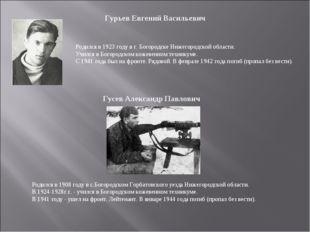 Гурьев Евгений Васильевич Родился в 1923 году в г. Богородске Нижегородской о