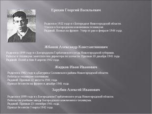 Ерохин Георгий Васильевич Родился в 1922 году в г.Богородске Нижегородской об