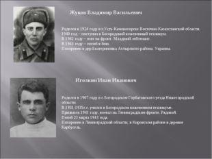 Жуков Владимир Васильевич Родился в 1924 году в г.Усть-Каменогорске Восточно-