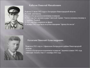 Кабатов Николай Михайлович Родился 11 июля 1925 года в г.Богородске Нижегород