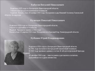 Кабатов Виталий Николаевич Родился в 1925 году в г.Богородске Нижегородской о