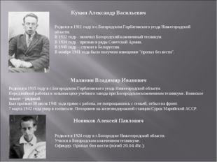 Кукин Александр Васильевич Родился в 1911 году в с.Богородском Горбатовского
