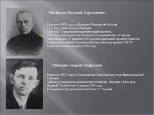 Мясников Василий Харламович Родился в 1903 году в д.Вроцино Ивановской област
