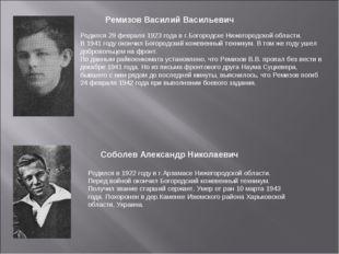 Ремизов Василий Васильевич Родился 29 февраля 1923 года в г.Богородске Нижего