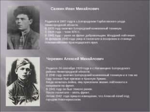 Санкин Иван Михайлович Родился в 1907 году в с.Богородском Горбатовского уезд