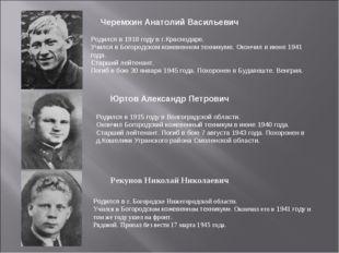 Черемхин Анатолий Васильевич Родился в 1918 году в г.Краснодаре. Учился в Бог