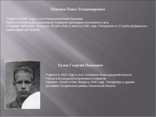 Швецов Павел Владимирович Родился в 1901 году в селе Можар республики Чувашия