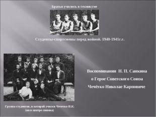 Братья учились в техникуме Студенты-спортсмены перед войной. 1940-1941г.г. Во