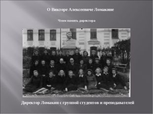 О Викторе Алексеевиче Ломакине Чтим память директора Директор Ломакин с групп
