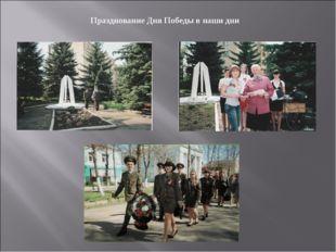 Празднование Дня Победы в наши дни