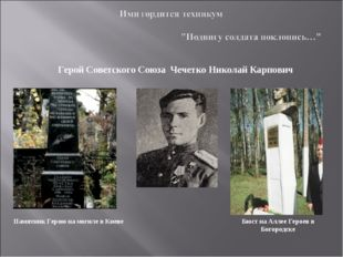 Герой Советского Союза Чечетко Николай Карпович Памятник Герою на могиле в Ки