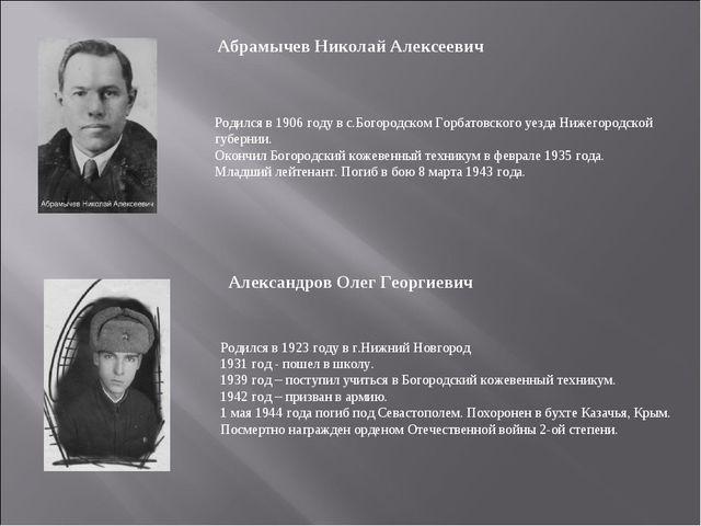 Абрамычев Николай Алексеевич Родился в 1906 году в с.Богородском Горбатовског...