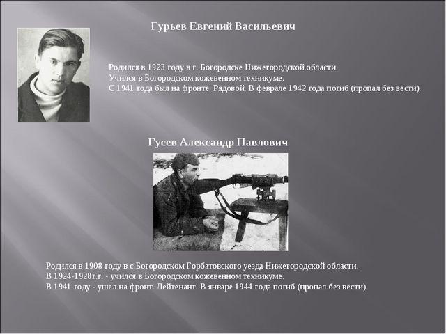 Гурьев Евгений Васильевич Родился в 1923 году в г. Богородске Нижегородской о...