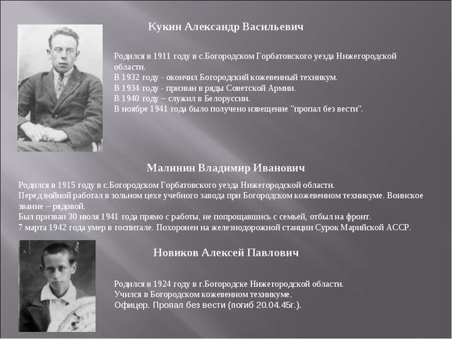 Кукин Александр Васильевич Родился в 1911 году в с.Богородском Горбатовского...