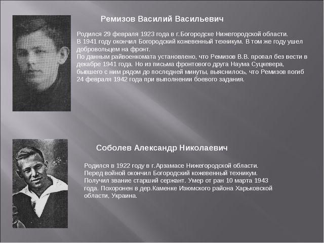 Ремизов Василий Васильевич Родился 29 февраля 1923 года в г.Богородске Нижего...