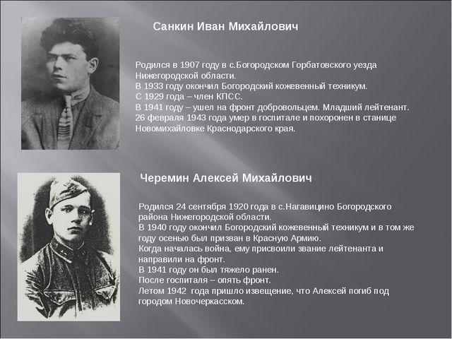 Санкин Иван Михайлович Родился в 1907 году в с.Богородском Горбатовского уезд...