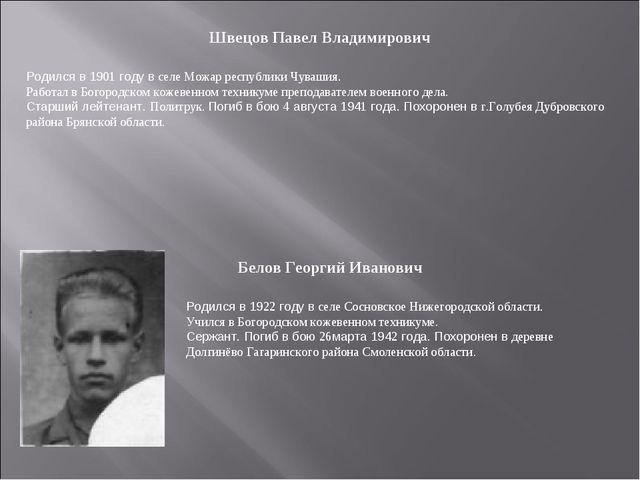Швецов Павел Владимирович Родился в 1901 году в селе Можар республики Чувашия...