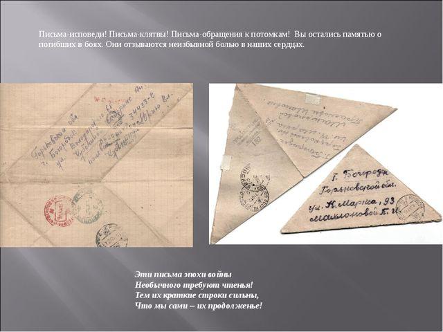 Письма-исповеди! Письма-клятвы! Письма-обращения к потомкам! Вы остались памя...