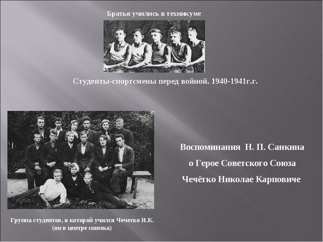 Братья учились в техникуме Студенты-спортсмены перед войной. 1940-1941г.г. Во...