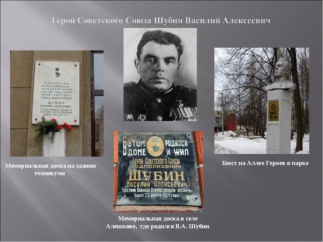 Мемориальная доска на здании техникума Бюст на Аллее Героев в парке Мемориаль...