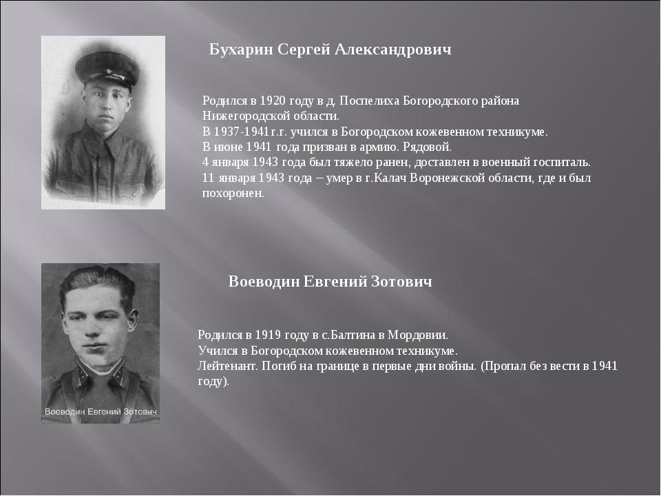 Бухарин Сергей Александрович Родился в 1920 году в д. Поспелиха Богородского...