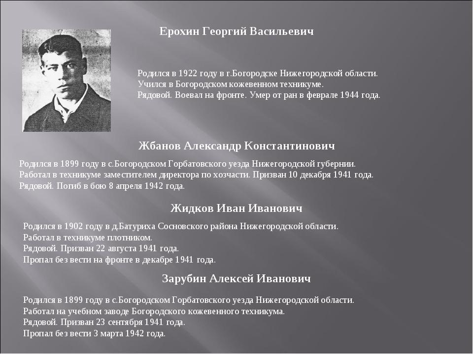 Ерохин Георгий Васильевич Родился в 1922 году в г.Богородске Нижегородской об...