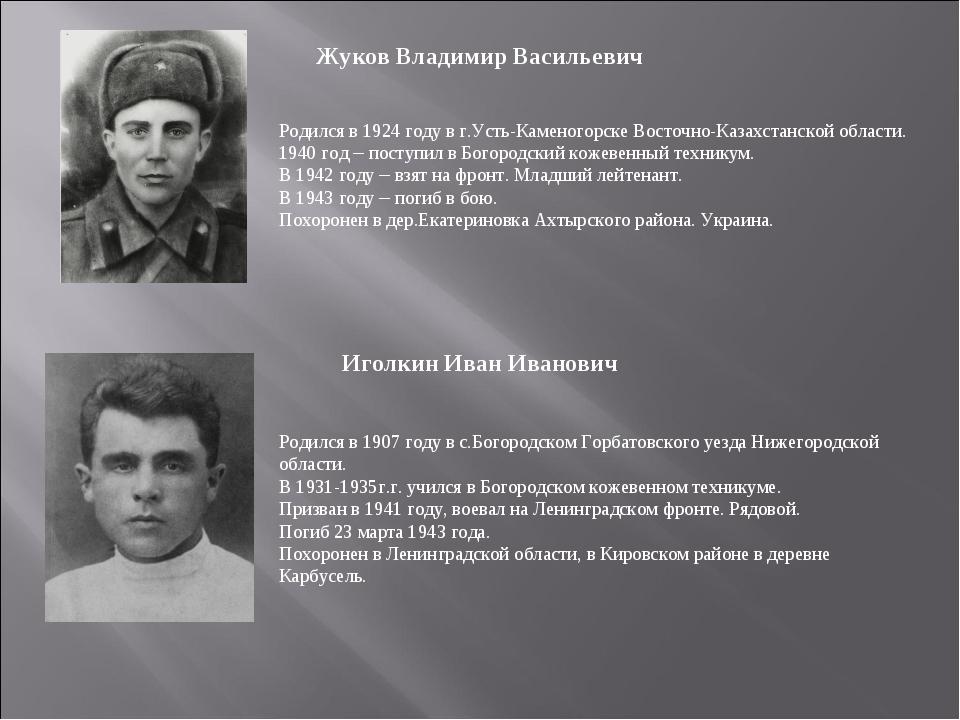 Жуков Владимир Васильевич Родился в 1924 году в г.Усть-Каменогорске Восточно-...