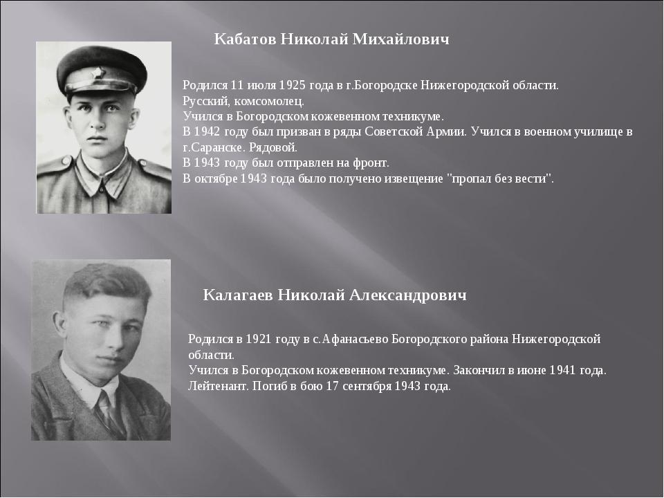 Кабатов Николай Михайлович Родился 11 июля 1925 года в г.Богородске Нижегород...
