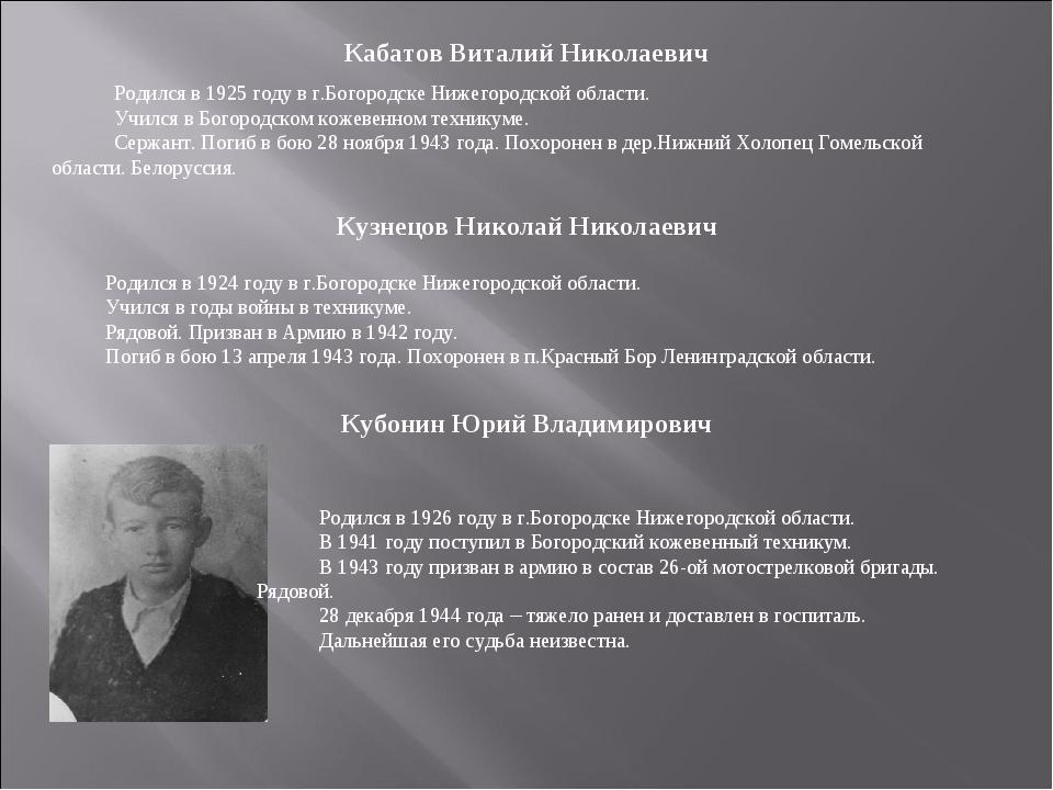 Кабатов Виталий Николаевич Родился в 1925 году в г.Богородске Нижегородской о...