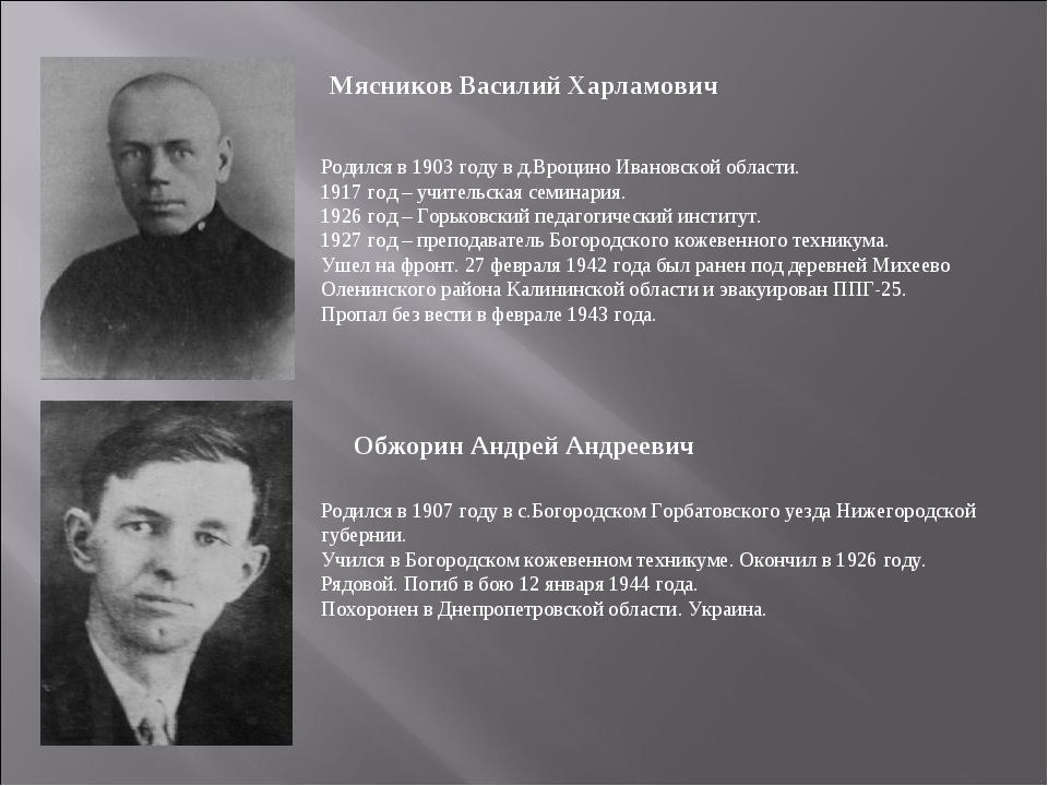 Мясников Василий Харламович Родился в 1903 году в д.Вроцино Ивановской област...