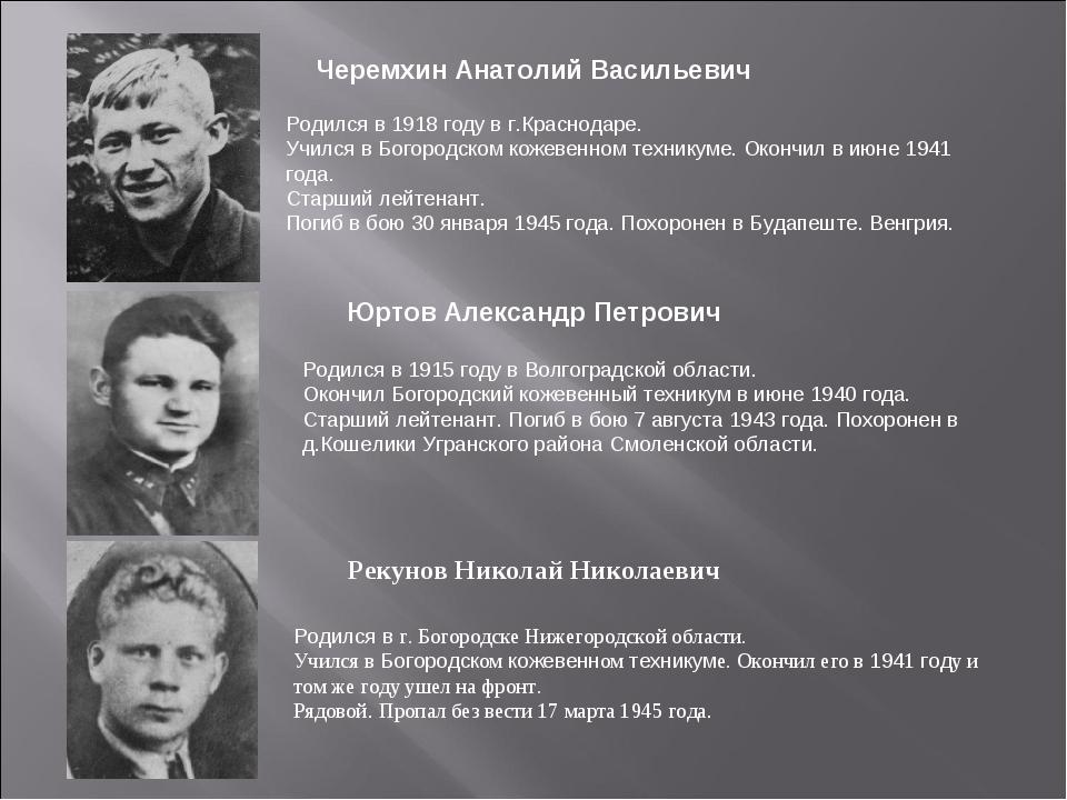 Черемхин Анатолий Васильевич Родился в 1918 году в г.Краснодаре. Учился в Бог...