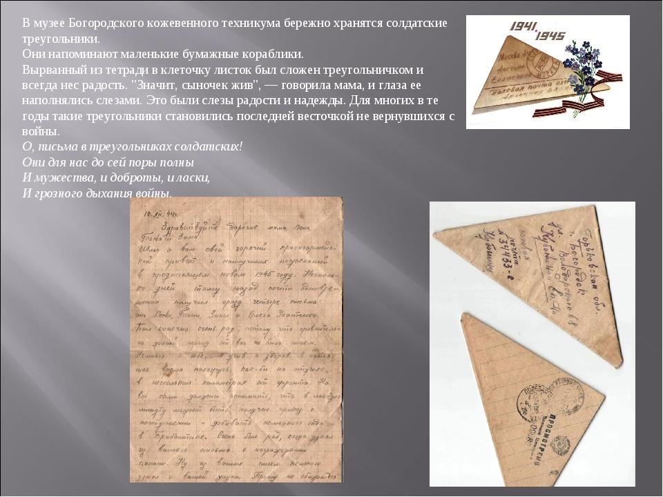 В музее Богородского кожевенного техникума бережно хранятся солдатские треуго...