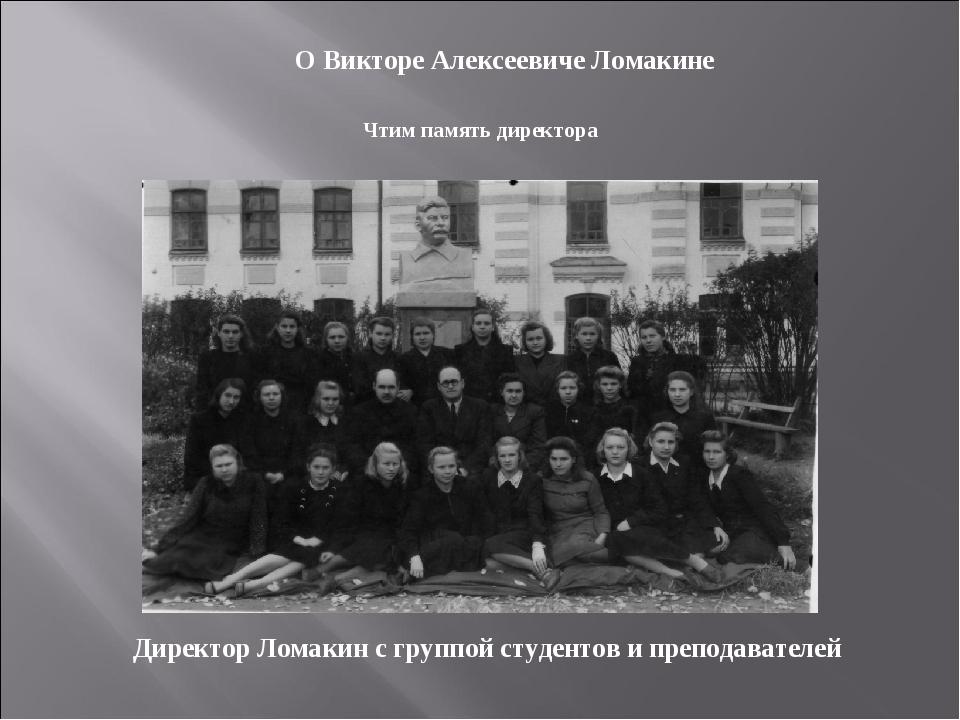О Викторе Алексеевиче Ломакине Чтим память директора Директор Ломакин с групп...