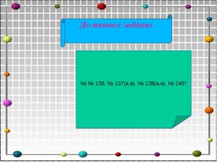 Домашнее задание № № 136, № 137(а,в), № 138(а,в), № 245*.