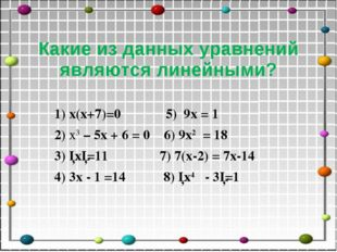 Какие из данных уравнений являются линейными? 1) x(х+7)=0 5) 9x = 1 2) х3 – 5