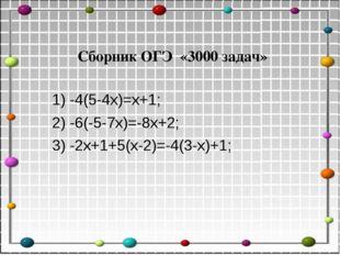 Сборник ОГЭ «3000 задач» 1) -4(5-4х)=х+1; 2) -6(-5-7х)=-8х+2; 3) -2х+1+5(х-2)