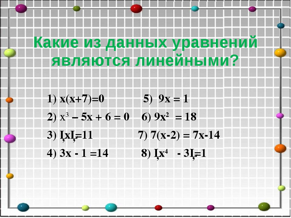 Какие из данных уравнений являются линейными? 1) x(х+7)=0 5) 9x = 1 2) х3 – 5...